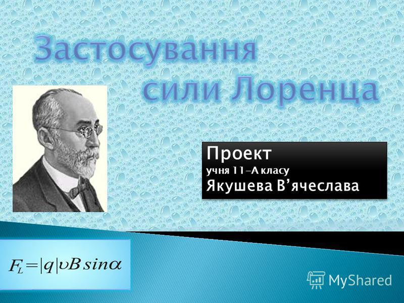 Проект учня 11-А класу Якушева Вячеслава