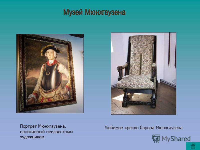 Портрет Мюнхгаузена, написанный неизвестным художником. Любимое кресло барона Мюнхгаузена