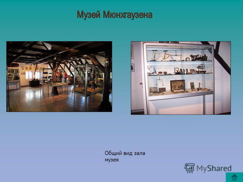 Общий вид зала музея