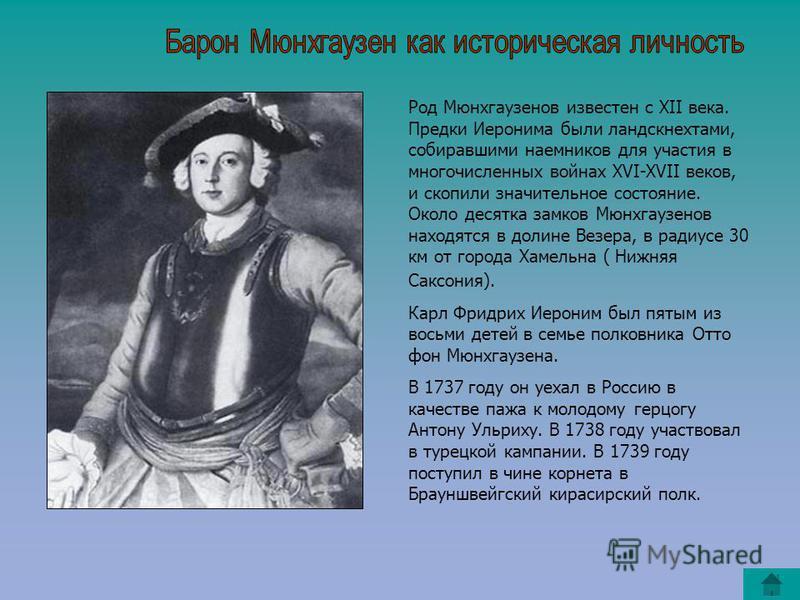 Род Мюнхгаузенов известен с XII века. Предки Иеронима были ландскнехтами, собиравшими наемников для участия в многочисленных войнах XVI-XVII веков, и скопили значительное состояние. Около десятка замков Мюнхгаузенов находятся в долине Везера, в радиу