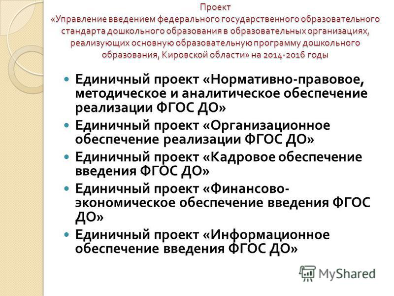 Проект « Управление введением федерального государственного образовательного стандарта дошкольного образования в образовательных организациях, реализующих основную образовательную программу дошкольного образования, Кировской области » на 2014-2016 го