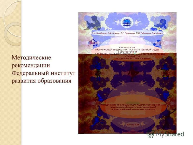 Методические рекомендации Федеральный институт развития образования