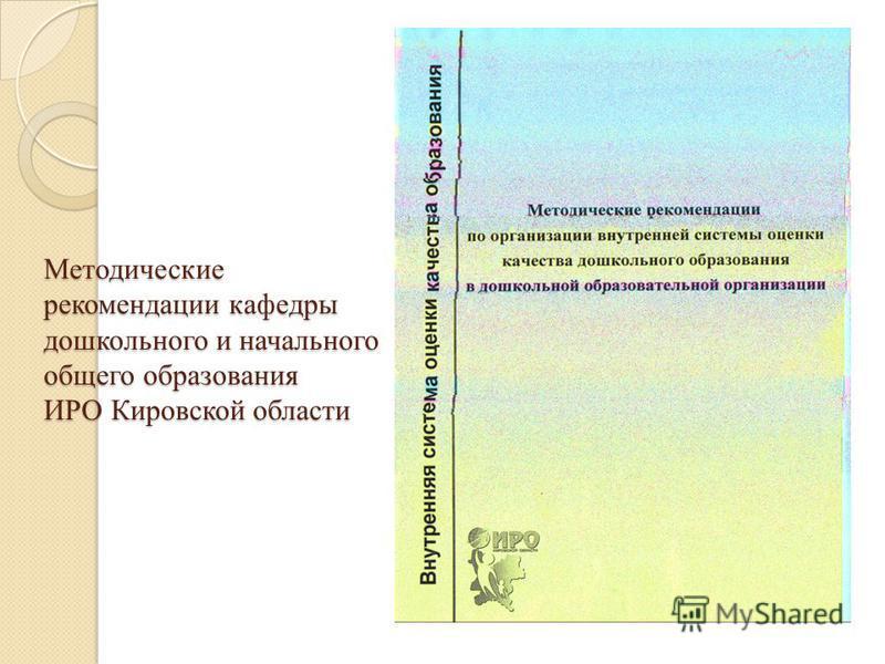 Методические рекомендации кафедры дошкольного и начального общего образования ИРО Кировской области