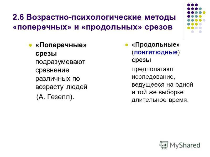 2.5 Социально-психологические методы 1. Опросы (в их разновидностях) Беседа (роли симметричны) Интервью («лидер» и «ведомый») Анкетирование (начиная с 10 лет). 2. Социометрия.