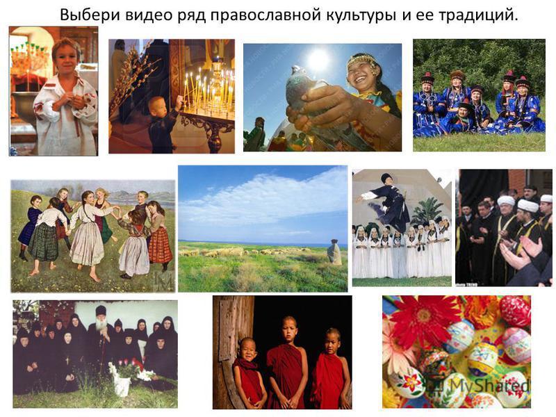 Выбери видео ряд православной культуры и ее традиций.
