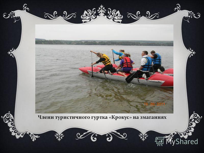 Члени туристичного гуртка « Крокус » на змаганнях