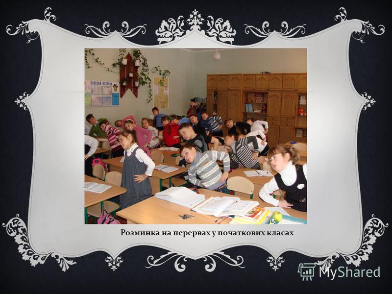 Розминка на перервах у початкових класах