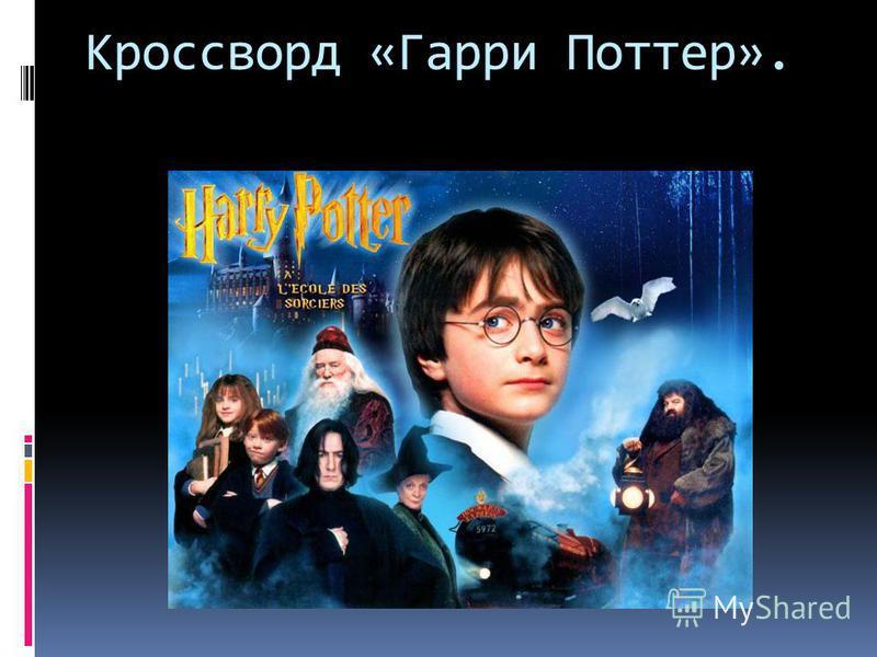 Кроссворд «Гарри Поттер».