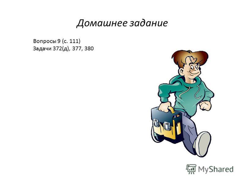 Домашнее задание Вопросы 9 (с. 111) Задачи 372(д), 377, 380
