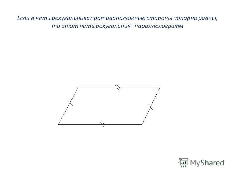 Если в четырехугольнике противоположные стороны попарно равны, то этот четырехугольник - параллелограмм