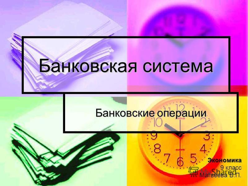 Банковская система Банковские операции Экономика 9 класс Матвеева В.П.