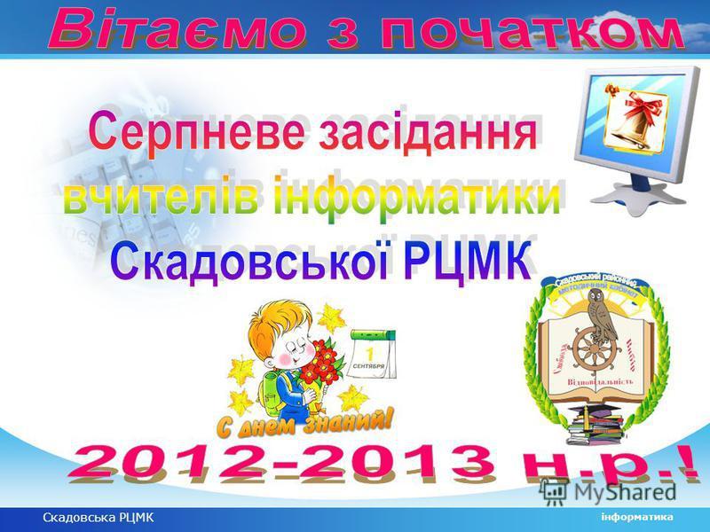 Скадовська РЦМК інформатика