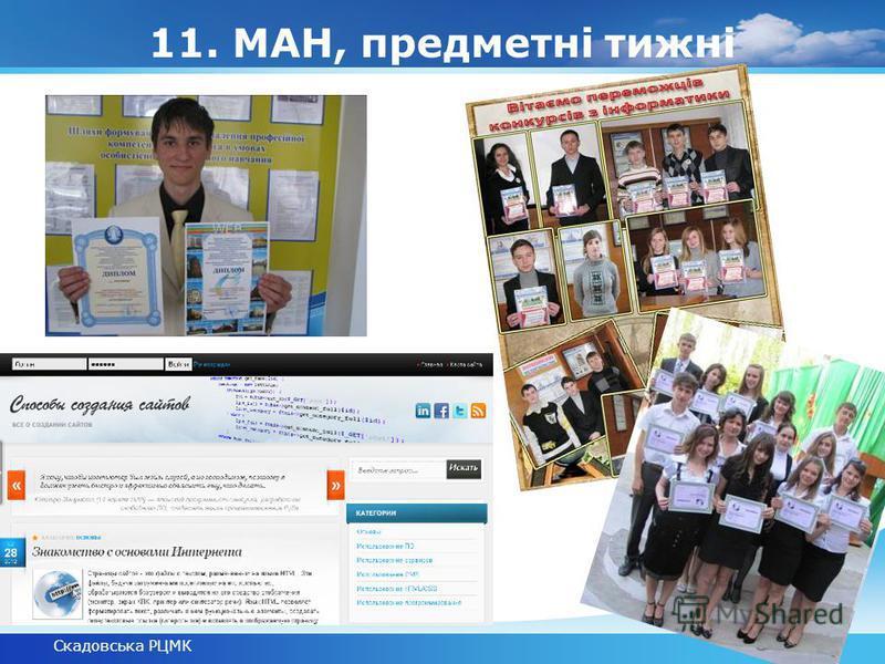 Скадовська РЦМК інформатика 11. МАН, предметні тижні