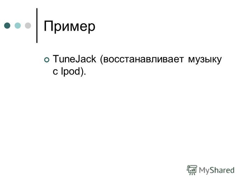 Пример TuneJack (восстанавливает музыку с Ipod).