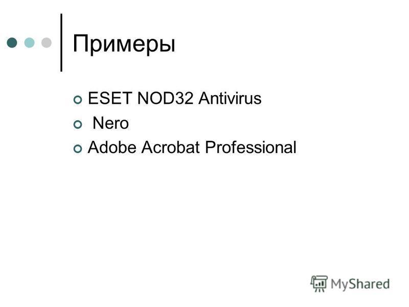 Примеры ESET NOD32 Antivirus Nero Adobe Acrobat Professional