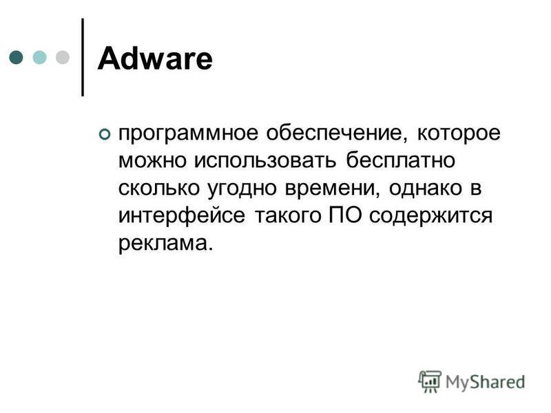 Adware программное обеспечение, которое можно использовать бесплатно сколько угодно времени, однако в интерфейсе такого ПО содержится реклама.
