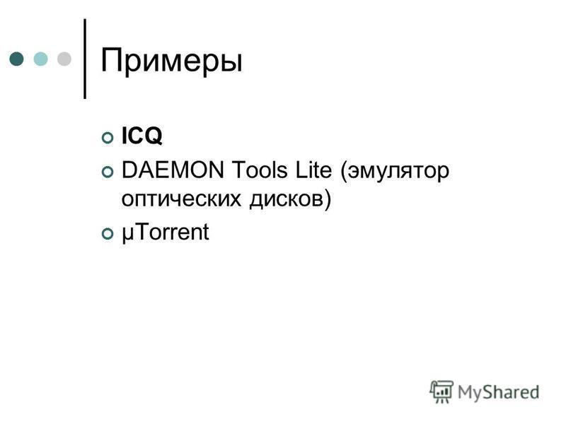 Примеры ICQ DAEMON Tools Lite (эмулятор оптических дисков) µTorrent