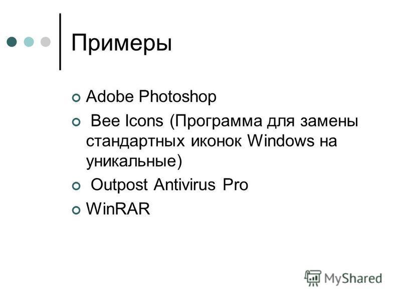 Примеры Adobe Photoshop Bee Icons (Программа для замены стандартных иконок Windows на уникальные) Outpost Antivirus Pro WinRAR