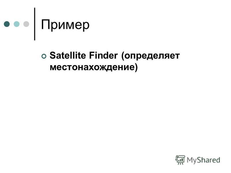 Пример Satellite Finder (определяет местонахождение)