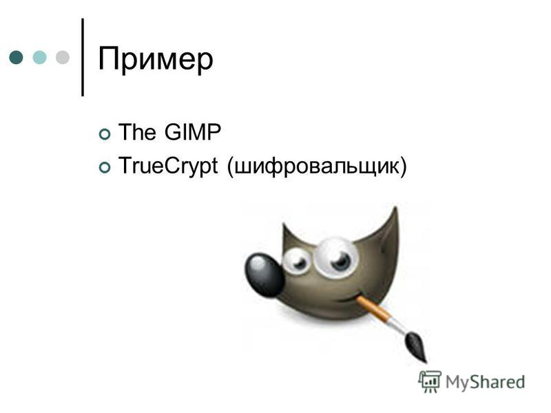 Пример The GIMP TrueCrypt (шифровальщик)
