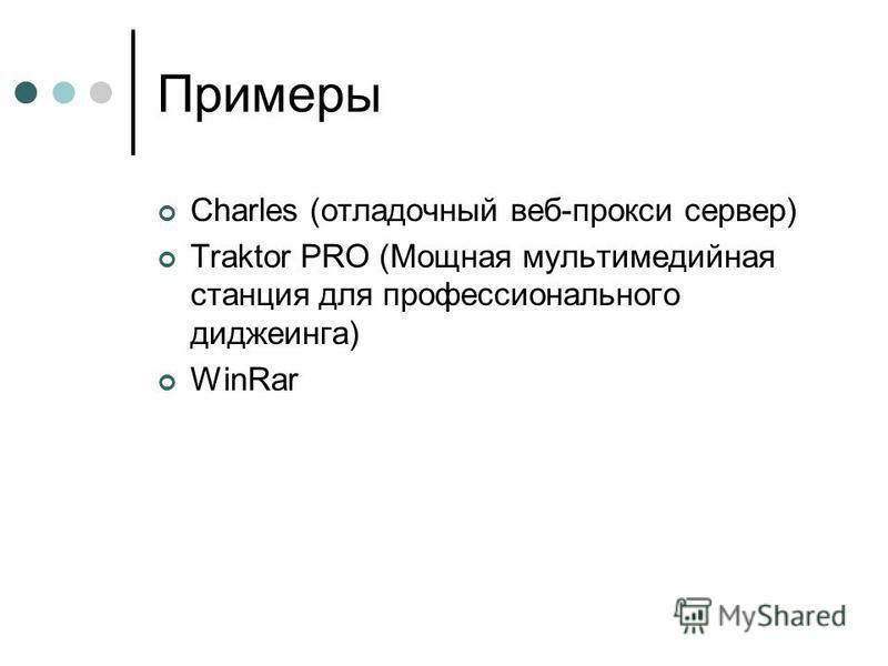 Примеры Charles (отладочный веб-прокси сервер) Traktor PRO (Мощная мультимедийная станция для профессионального диджеинга) WinRar