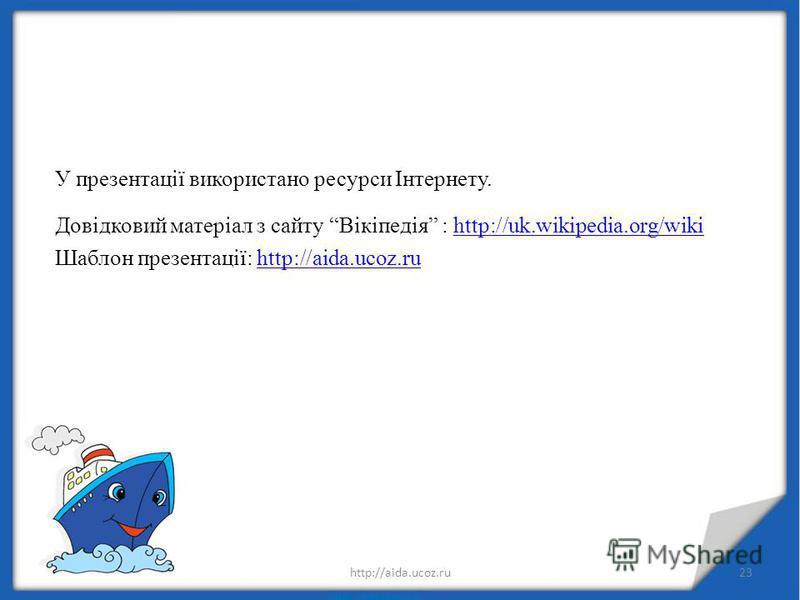 У презентації використано ресурси Інтернету. Довідковий матеріал з сайту Вікіпедія : http://uk.wikipedia.org/wiki Шаблон презентації: http://aida.ucoz.ruhttp://uk.wikipedia.org/wikihttp://aida.ucoz.ru 28.07.201523http://aida.ucoz.ru