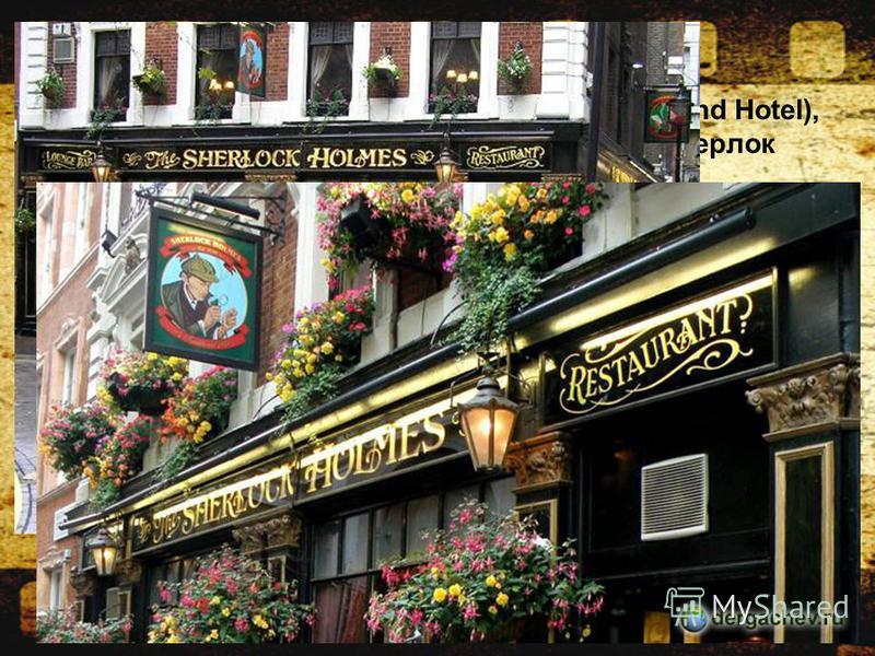 Бывший отель Нортумберленд (Northumberland Hotel), в настоящее время – знаменитый паб «Шерлок Холмс» В этом отеле останавливался сэр Генри Баскервиль по приезде в Лондон, здесь его навещали доктор Мортимер, Шерлок Холмс и доктор Ватсон, здесь были ук