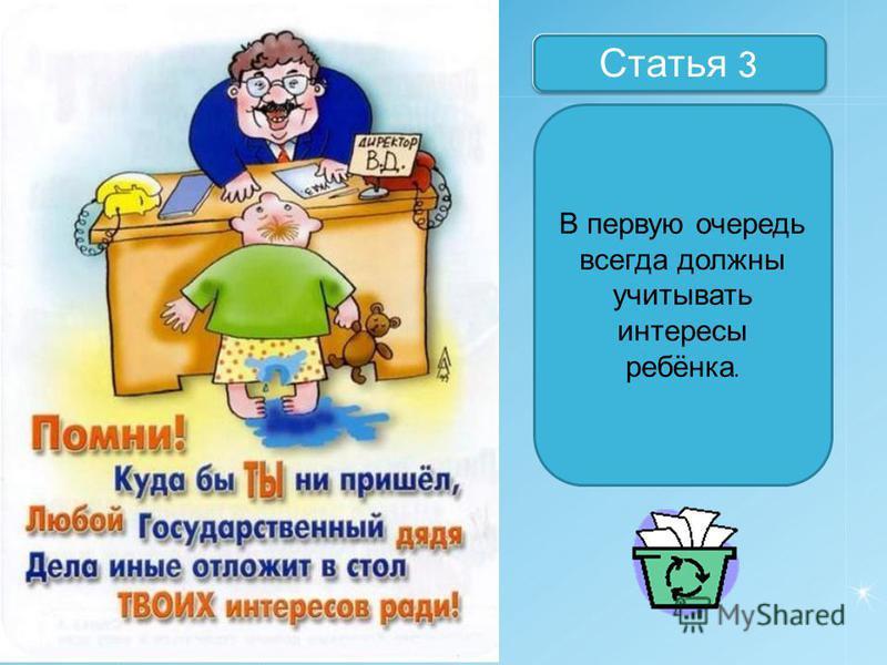 Назовите статьи Статья 3 В первую очередь всегда должны учитывать интересы ребёнка.
