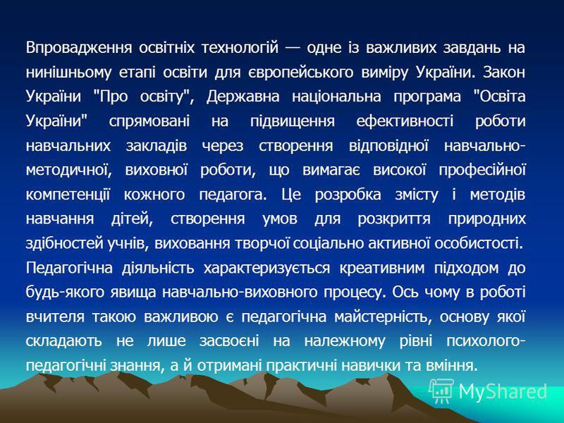 Впровадження освітніх технологій одне із важливих завдань на нинішньому етапі освіти для європейського виміру України. Закон України
