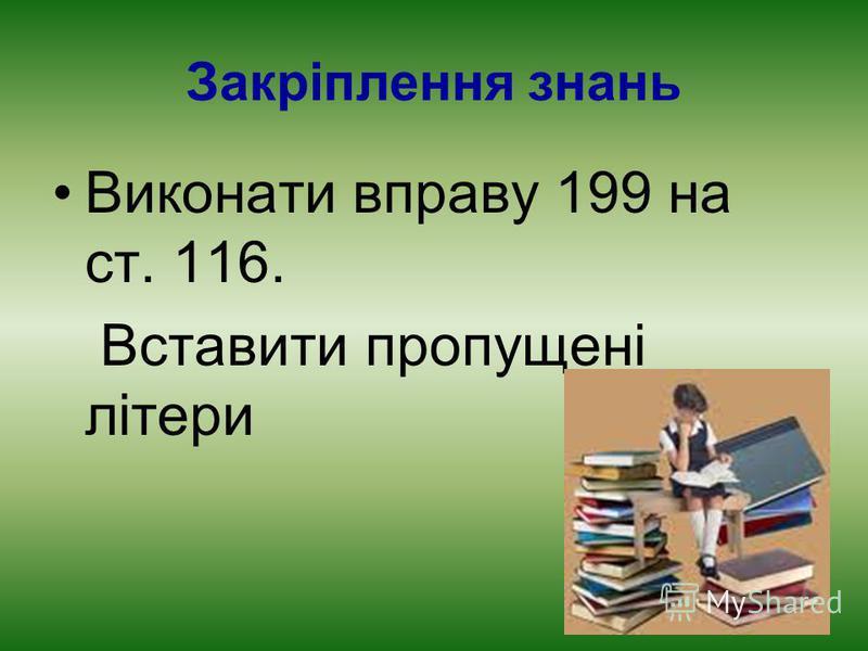 Закріплення знань Виконати вправу 199 на ст. 116. Вставити пропущені літери
