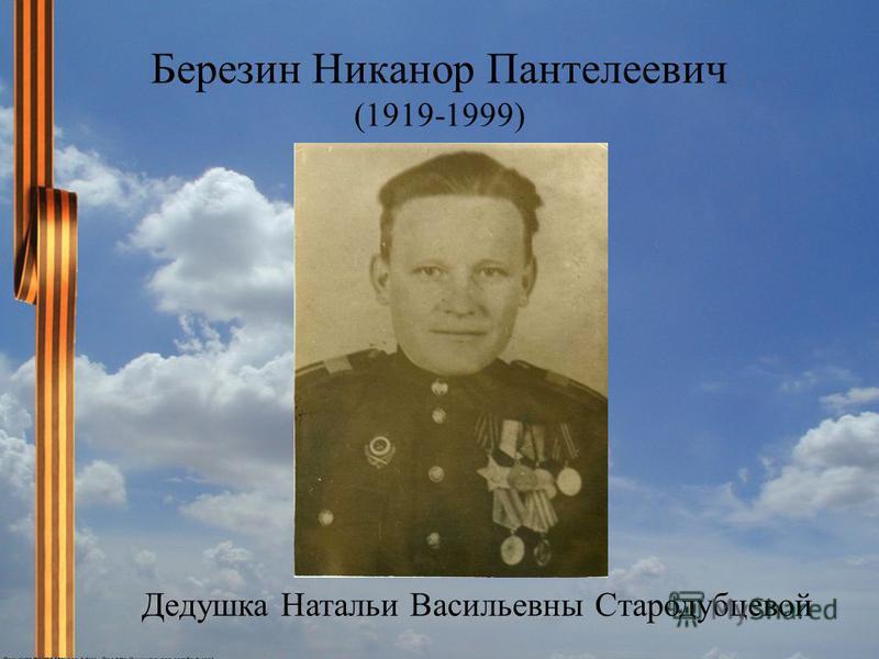 Березин Никанор Пантелеевич (1919-1999) Дедушка Натальи Васильевны Стародубцевой