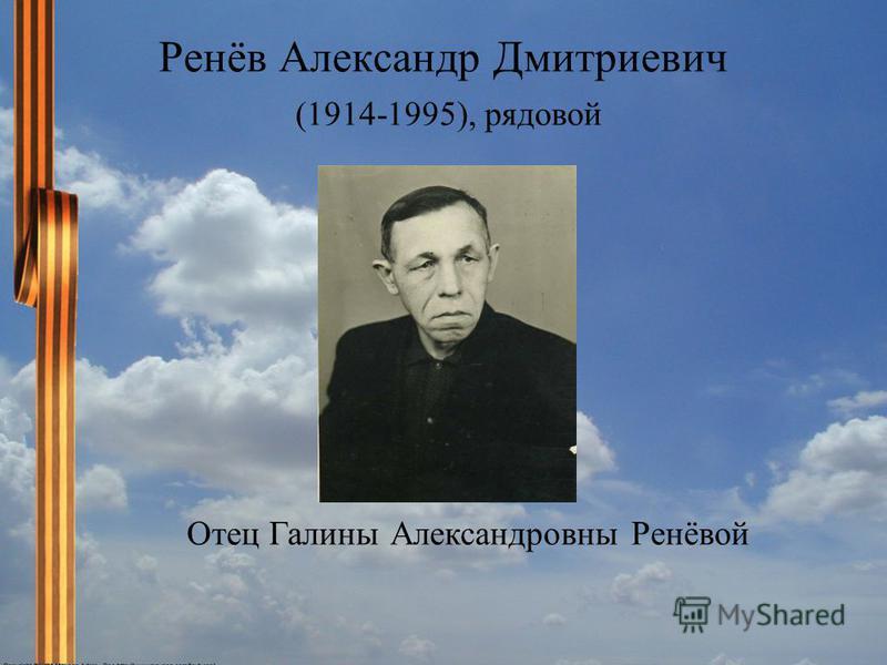 Ренёв Александр Дмитриевич (1914-1995), рядовой Отец Галины Александровны Ренёвой