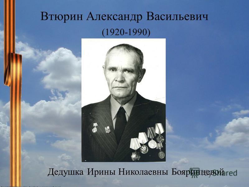 Втюрин Александр Васильевич (1920-1990) Дедушка Ирины Николаевны Бояринцевой