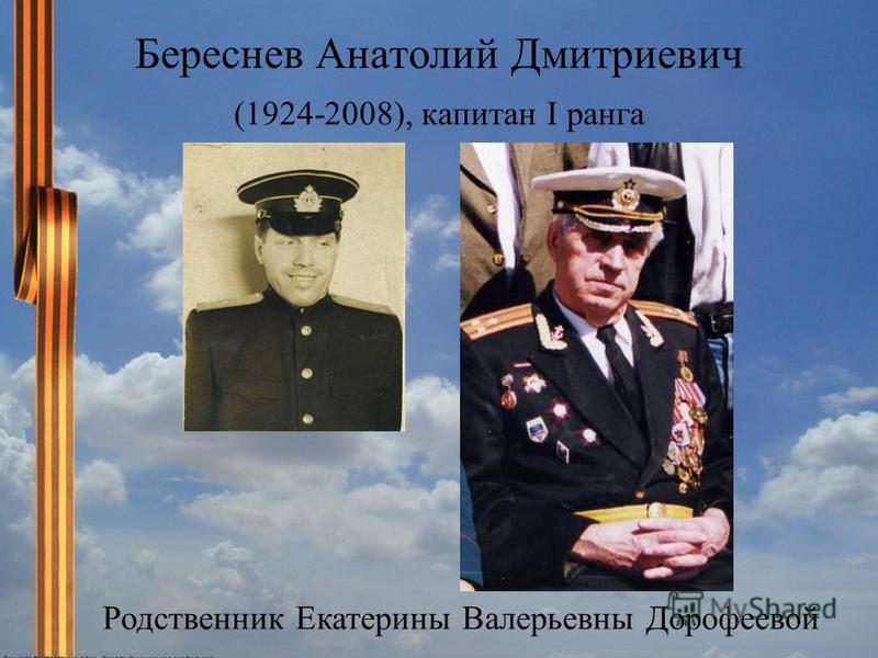 Береснев Анатолий Дмитриевич (1924-2008), капитан I ранга Родственник Екатерины Валерьевны Дорофеевой