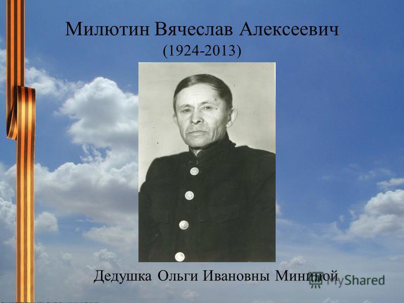 Милютин Вячеслав Алексеевич (1924-2013) Дедушка Ольги Ивановны Мининой