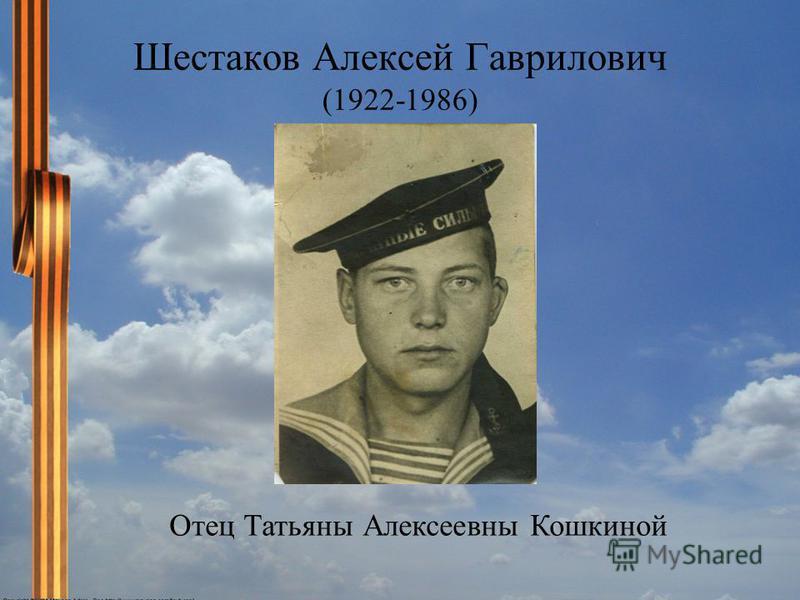 Шестаков Алексей Гаврилович (1922-1986) Отец Татьяны Алексеевны Кошкиной