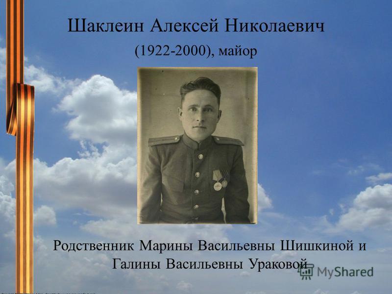 Шаклеин Алексей Николаевич (1922-2000), майор Родственник Марины Васильевны Шишкиной и Галины Васильевны Ураковой
