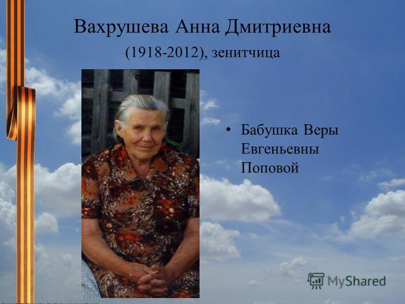 Вахрушева Анна Дмитриевна (1918-2012), зенитчица Бабушка Веры Евгеньевны Поповой
