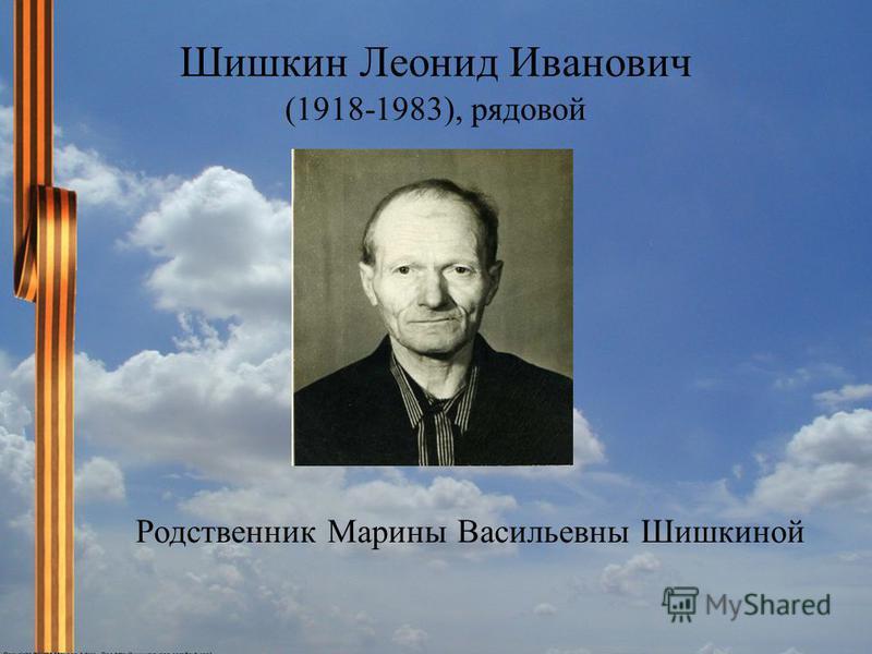 Шишкин Леонид Иванович (1918-1983), рядовой Родственник Марины Васильевны Шишкиной