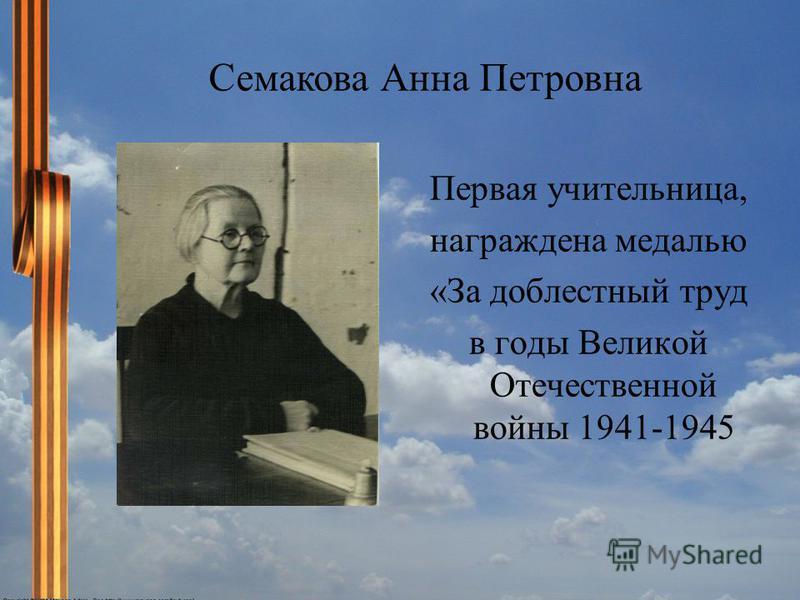 Семакова Анна Петровна Первая учительница, награждена медалью «За доблестный труд в годы Великой Отечественной войны 1941-1945