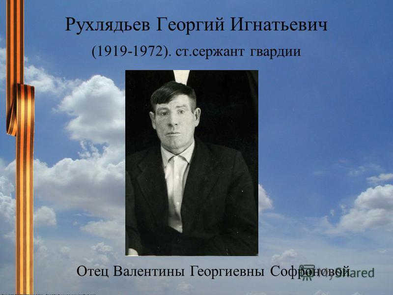 Рухлядьев Георгий Игнатьевич (1919-1972). ст.сержант гвардии Отец Валентины Георгиевны Софроновой