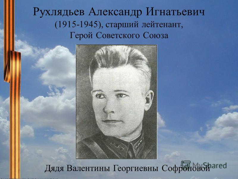 Рухлядьев Александр Игнатьевич (1915-1945), старший лейтенант, Герой Советского Союза Дядя Валентины Георгиевны Софроновой