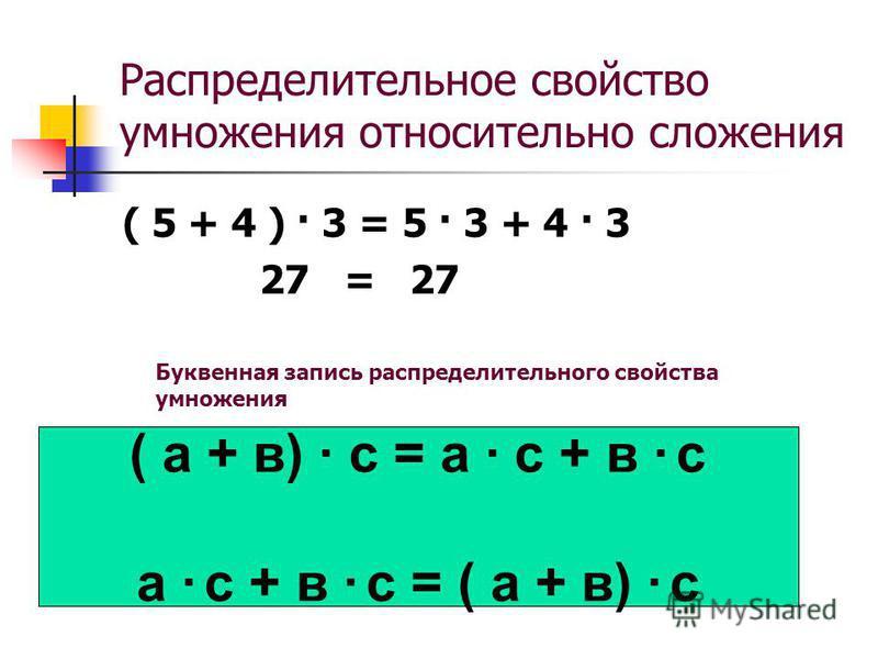 Распределительное свойство умножения относительно сложения ( 5 + 4 ) · 3 = 5 · 3 + 4 · 3 27 = 27 Буквенная запись распределительного свойства умножения ( а + в) · с = а · с + в · с а · с + в · с = ( а + в) · с