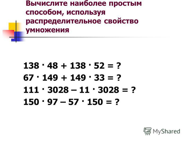 Вычислите наиболее простым способом, используя распределительное свойство умножения 138 · 48 + 138 · 52 = ? 67 · 149 + 149 · 33 = ? 111 · 3028 – 11 · 3028 = ? 150 · 97 – 57 · 150 = ?