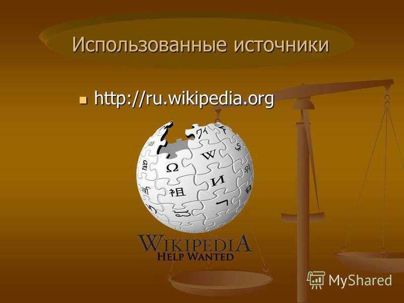 http://ru.wikipedia.org http://ru.wikipedia.org Использованные источники Использованные источники