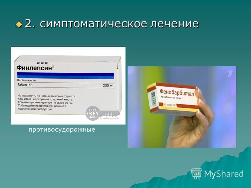 2. симптоматическое лечение 2. симптоматическое лечение противосудорожные