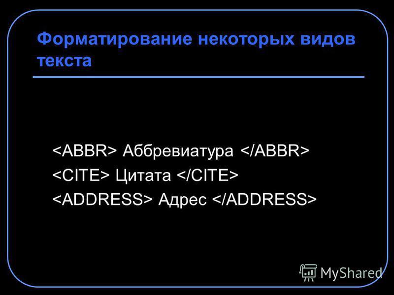 Форматирование некоторых видов текста Аббревиатура Цитата Адрес