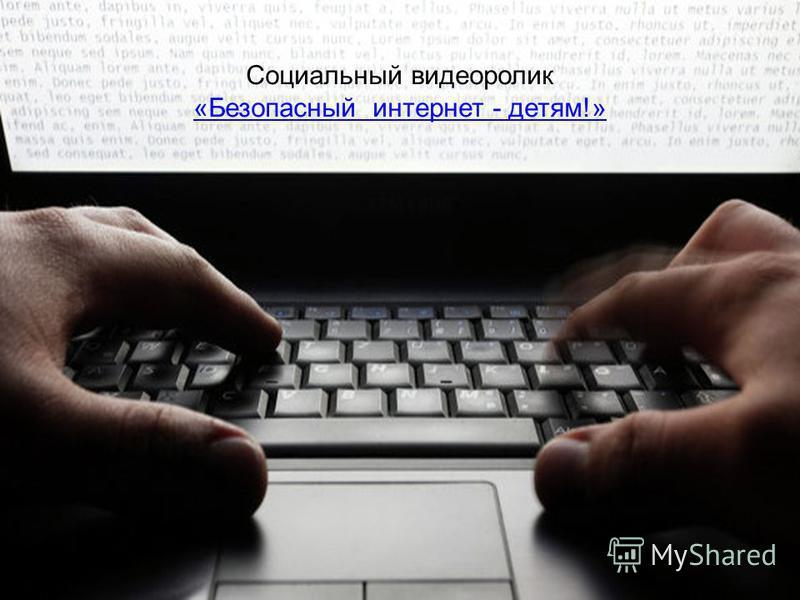Социальный видеоролик «Безопасный интернет - детям!»