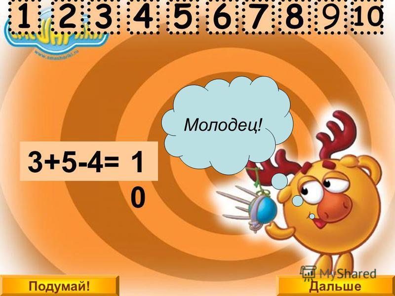 Дальше 3+5-4= 249831567 10 Подумай! 4231567891010 Молодец!