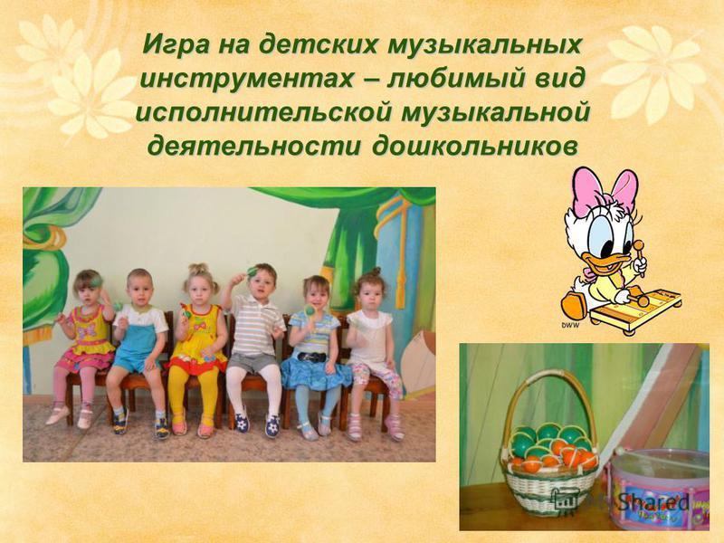 Игра на детских музыкальных инструментах – любимый вид исполнительской музыкальной деятельности дошкольников